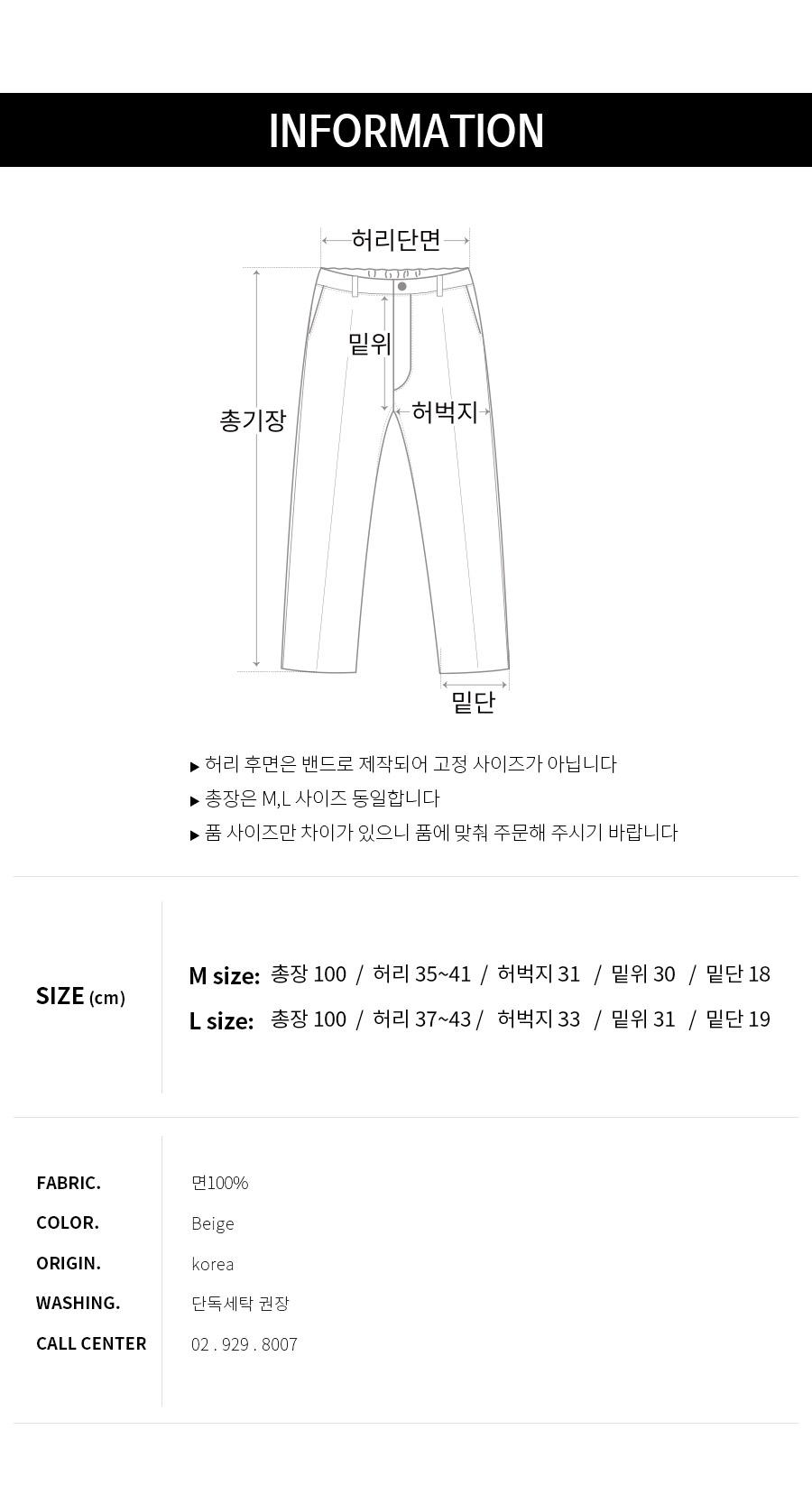 텐블레이드(TENBLADE) 코튼 네츄럴 팬츠_베이지