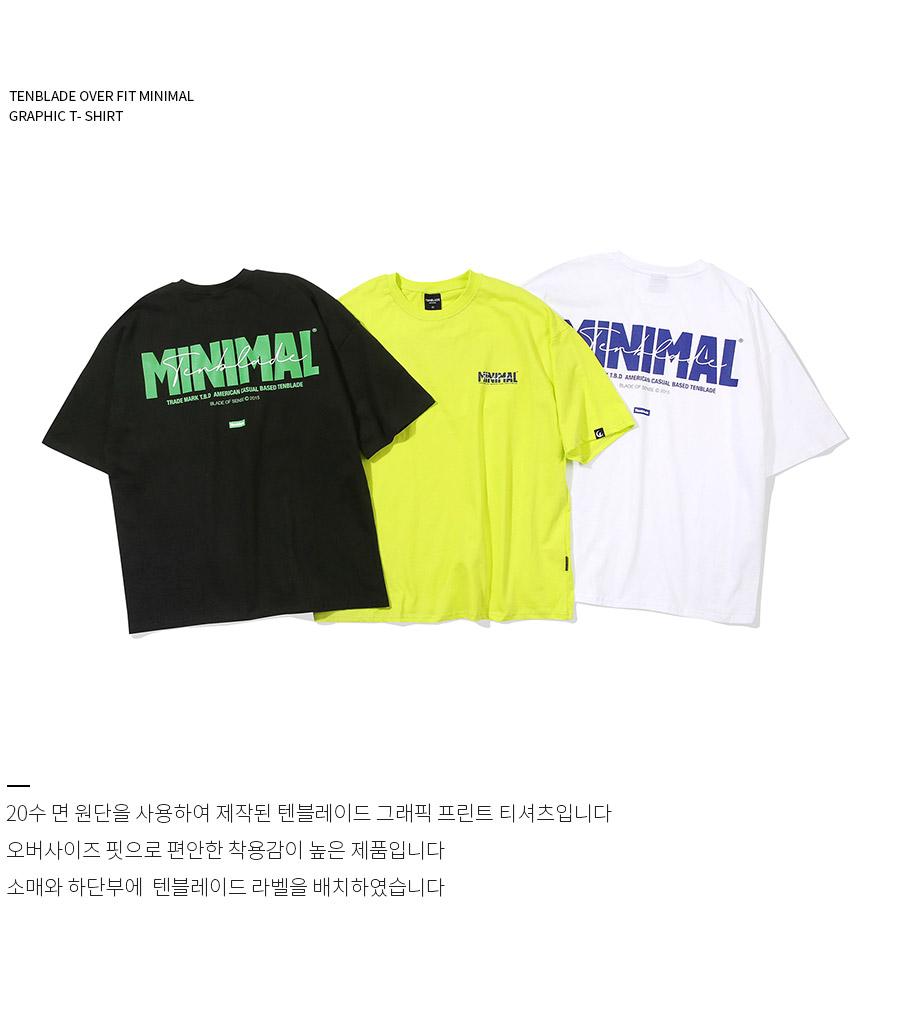 텐블레이드(TENBLADE) 오버핏 미니멀 반팔티-화이트